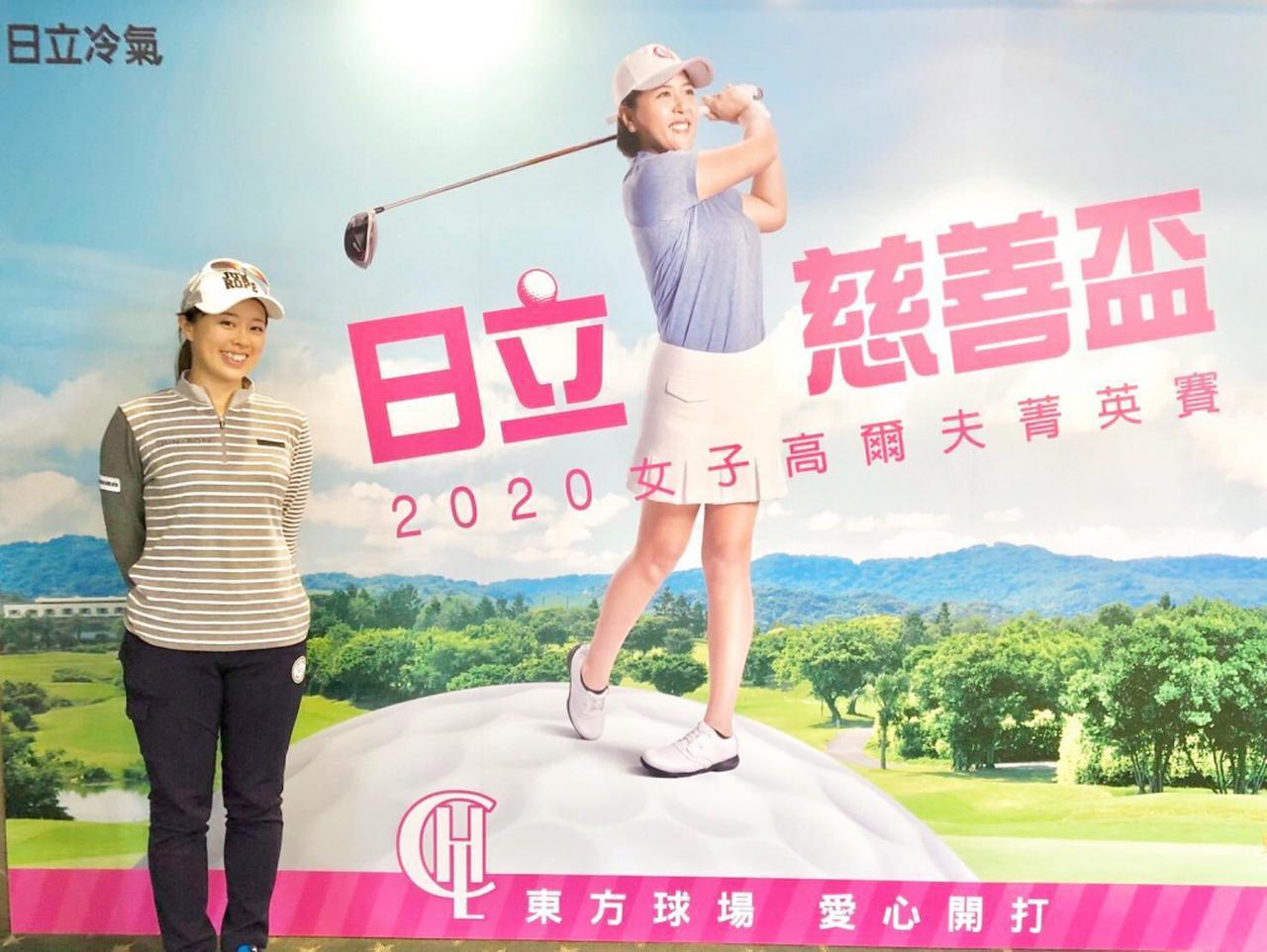 画像: 1月中旬に開幕された台湾ツアー「日立レディス」では20位タイと成績を残した笹原優美。それ以降試合には出場できていないが……