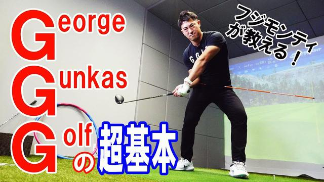 画像: 日本で唯一直接指導を受けたコーチが教える! ジョージ・ガンカス・ゴルフの「基本」 youtu.be