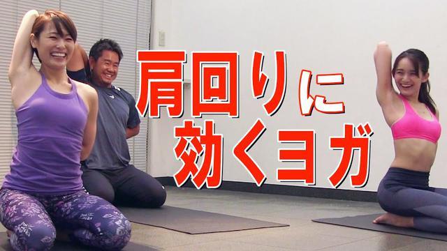 画像: 【ゴルフに即効くヨガ】肩回りに効くヨガ~B-lifeまりこ先生&藤田寛之プロ~ youtu.be