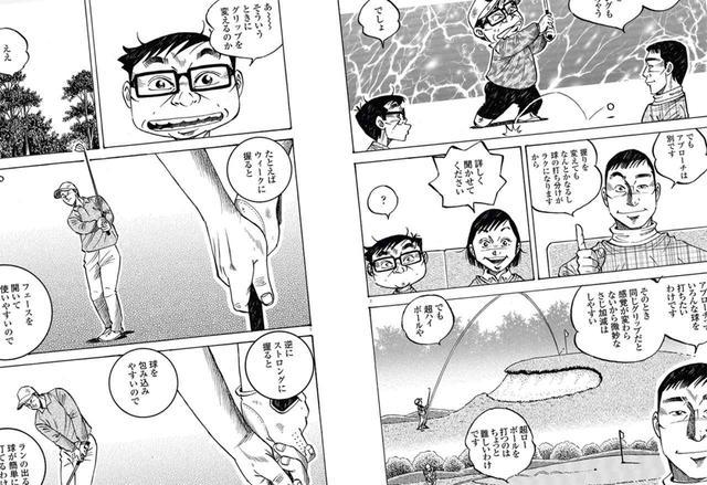 画像: 江連忠プロのレッスンを漫画で分かりやすくお届けする「江連忠 新・モダンゴルフ」は週刊ゴルフダイジェストで連載中