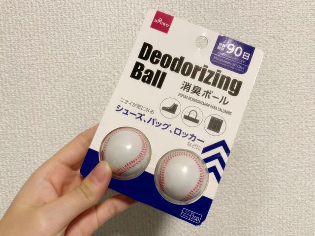 画像: 手入れが終わったら100円ショップにも売っている消臭ボールをシューズに入れておくとニオイも気にならないですね!
