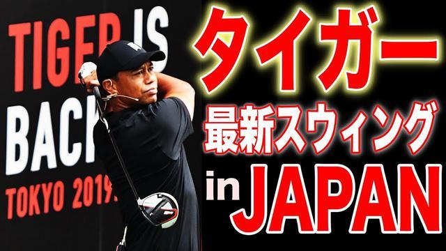 画像: タイガー・ウッズが日本で見せた最新スウィング! ドライバーからSWまでたっぷりどうぞ youtu.be