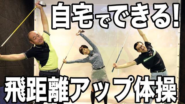 画像: 小澤美奈瀬が教える、自宅でできる飛距離アップ体操!ゴルフ好き芸人たちと一緒にやってみよう! www.youtube.com