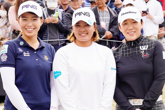 画像: 2019年シーズンは賞金女王に輝いたのは鈴木愛(中)、2位に渋野日向子(左)、3位にシン・ジエ(右)となったが、去年の今日すでにこの3人の優勝争いは繰り広げられていた(写真は2019年の LPGAツアーチャンピオンシップリコーカップ 撮影/岡沢裕行)