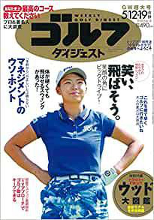 画像: 週刊ゴルフダイジェスト 2020年 5/12・19 合併号 [雑誌] | |本 | 通販 | Amazon