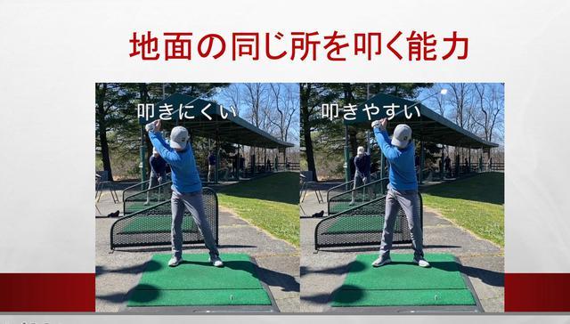 画像: 地面の同じところを叩くために頭が左右へブレることを少なくすることでショットの安定性が増す