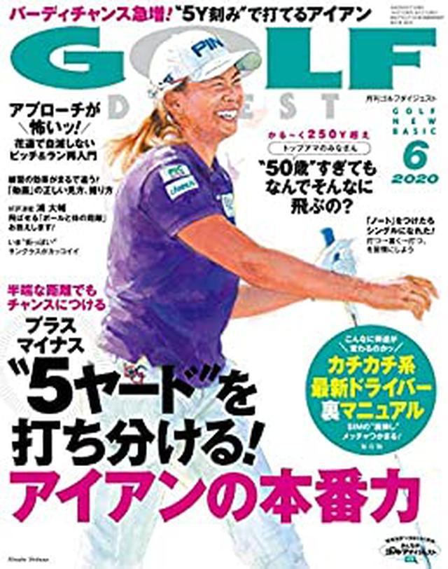 画像: ゴルフダイジェスト 2020年 06月号 [雑誌] | ゴルフダイジェスト社 | 趣味・その他 | 本 | Amazon
