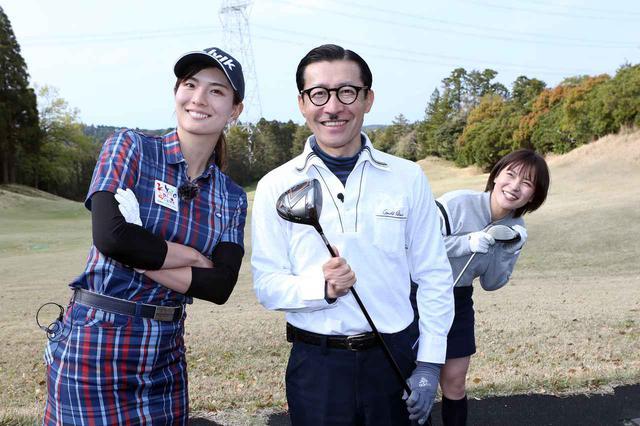 画像: 講師の高島早百合(左)と生徒のジョニ男(中央)と飯田あすか(右)。果たして飛距離は伸びるのか