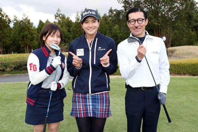 画像: 生徒の飯田あすか(左)とジョニ男(右)。講師は最高飛距離365ヤードを誇る高島早百合プロ(中央)