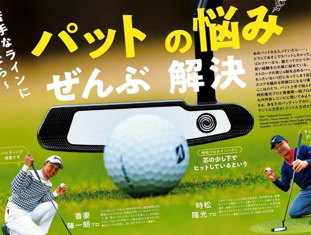 画像: 週刊ゴルフダイジェスト2020年5/5号に掲載されていた特集記事「パットの悩み ぜんぶ解決」のパットレッスンを実際にやってみた