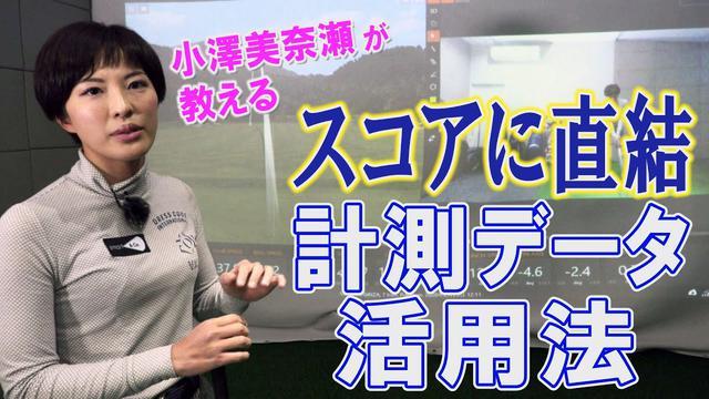画像: 弾道計測器、ちゃんと活用できてる?小澤美奈瀬が実践する「計測データの活かし方」 youtu.be