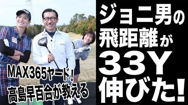 画像: ジョニ男の飛距離が33ヤード伸びた!高島早百合が教えるドライバーレッスン! youtu.be