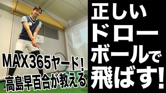 画像: MAX365ヤードの美人プロが教える!正しいドローボールで飛ばすコツ【高島早百合プロ】 www.youtube.com