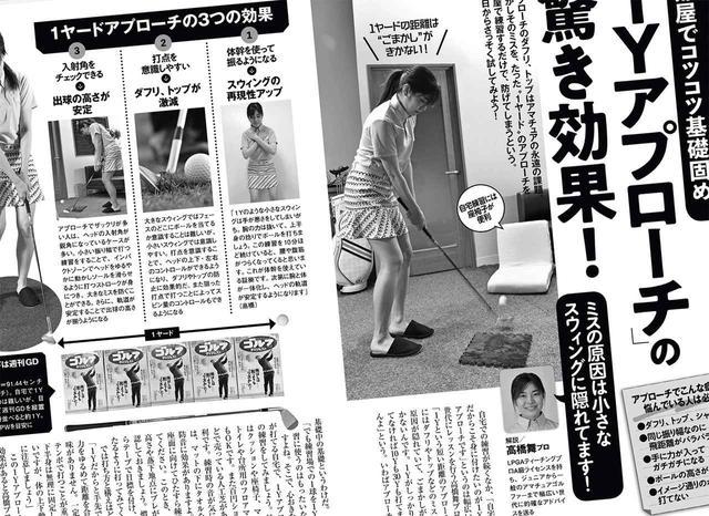 画像: 週刊ゴルフダイジェスト5/12・19合併号に掲載されていた部屋でできるアプローチ練習方法に挑戦