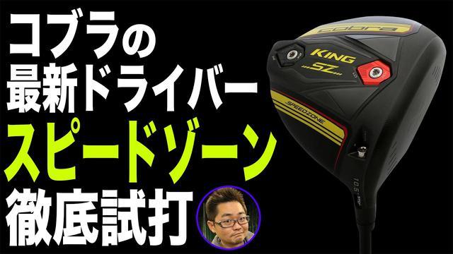 画像: コブラの最新ドライバー「スピードゾーン」はどんな性能? ギアオタクが試打! youtu.be