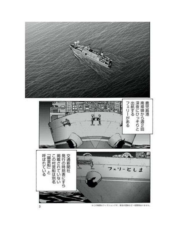 画像1: 第1話 幽霊船と忘れられた島