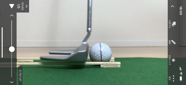 画像: 画像B 割りばしを2本重ねて8ミリ程度浮かせた状態で沿わせてインパクトすることでレベルにボールの赤道付近をヒットできる