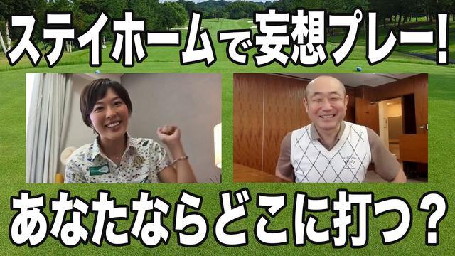 画像: 有名コースのティショット、どこに打つ?マネジメントクイズ、あなたはいくつ正解できるかな? m.youtube.com