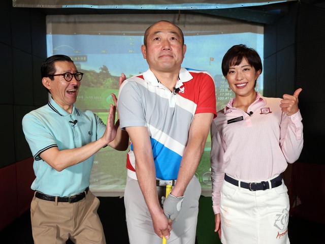 画像: ずん・やす(中)とイワイガワ・岩井ジョニ男(左)が、ゴルフ上達のため美女プロ小澤美奈瀬(右)のレッスンを受講!(撮影/野村知也)