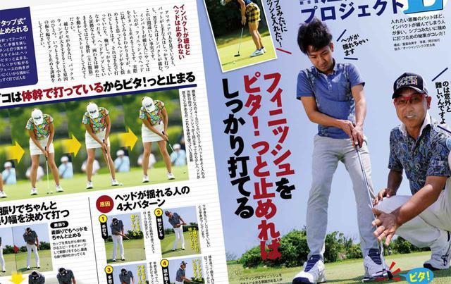 画像: 週刊ゴルフダイジェストの記事「江連忠のプロジェクトE」で紹介されていた、パターのインパクトをゆるめずに打つための練習法を実践してみた