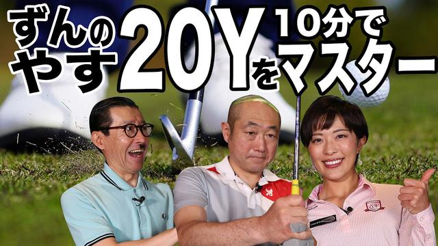 画像: 小澤美奈瀬が教える!上げる転がす自由自在のアプローチ術 www.youtube.com