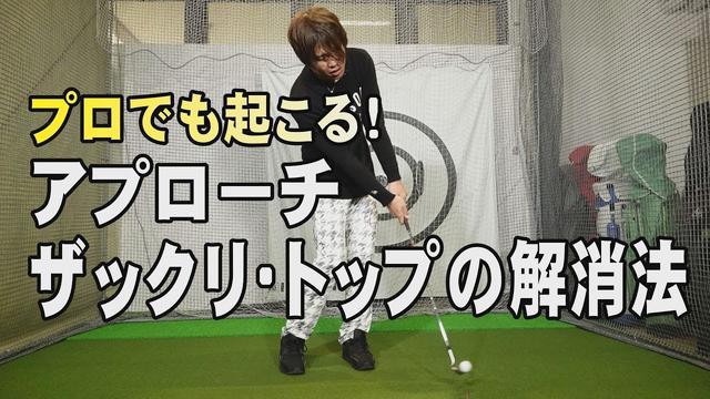 画像: プロでも起こるアプローチのザックリ・トップ。どうやって直せばいいの?~鈴木真一~ youtu.be