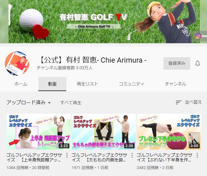 画像: 有村智恵プロは自宅で出来るトレーニング法など配信していました!(画像はYouTubeの画面キャプチャ)