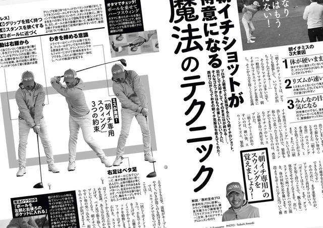 画像: 週刊ゴルフダイジェスト5/26号掲載の特集「朝イチショットが得意になる魔法のテクニック」。その中で紹介されていた「魔法のウラ技」を実践してみた