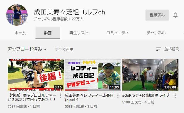 画像: 成田美寿々プロのレフティー日記、初ラウンドで100切りできるか注目したいですね!(画像はYouTubeの画面キャプチャ)