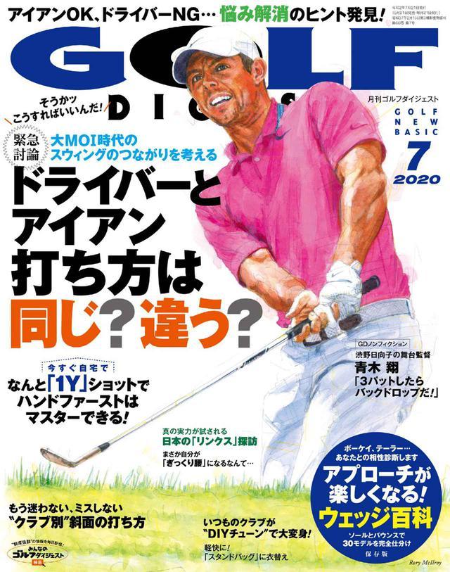 """画像: ゴルフダイジェスト 2020年 07月号 今号の巻頭特集のテーマは「ドライバーとアイアン 打ち方は同じ?違う?」です。昔からゴルファーの永遠のテーマに切り込みます。クラブも進化し、「大MOI時代」におけるスウィングのつながりを考えていきましょう。レッスンでは他にも「いますぐ自宅で!『1ヤード』ショットでハンドファーストをマスター」「もう迷わない、ミスしない""""クラブ別""""斜面の打ち方」などがラインナップ。「いつものクラブが""""DIYチューン""""で大変身」「渋野日向子の舞台監督 青木翔」、そして綴じ込み編集企画「アプローチが楽しくなる!ウェッジ百科」も必読です。(紙雑誌と一部内容が違う場合があります。ご了承ください) www.amazon.co.jp"""