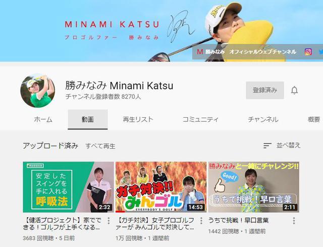 画像: 勝みなみプロもYouTubeデビューしたうちのひとり。いつもとは違う一面を見れるかも!?(画像はYouTubeの画面キャプチャ)