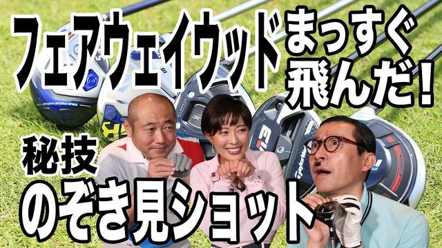 画像: ジョニ男開眼!フェアウェイウッドをまっすぐ飛ばす「のぞき見ショット」ってなんだ!?【講師:小澤美奈瀬】 www.youtube.com