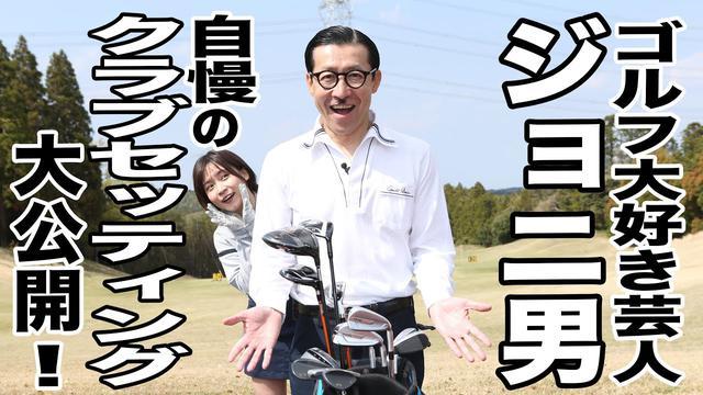画像: 自慢のクラブを大公開!ゴルフ大好き芸人・ジョニ男が初めて自分のお金で買ったドライバーはなんだ!? youtu.be