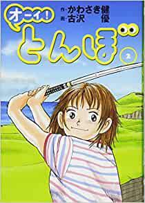 画像: オーイ! とんぼ (第2巻) (ゴルフダイジェストコミックス)   かわさき健, 古沢優  本   通販   Amazon