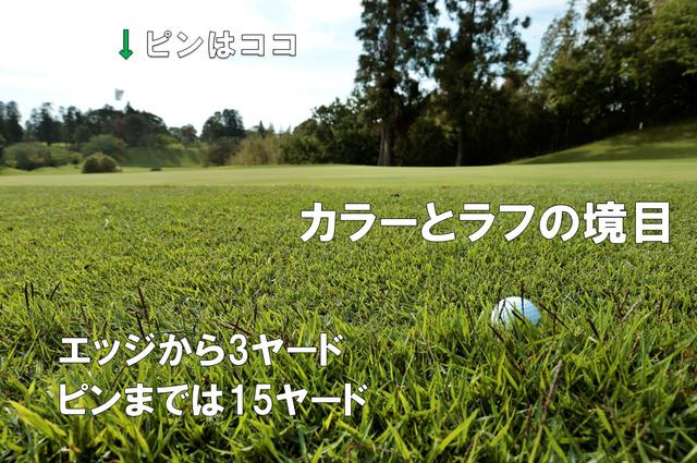 画像: ラフに寄りかかるように止まったボールのアプローチ