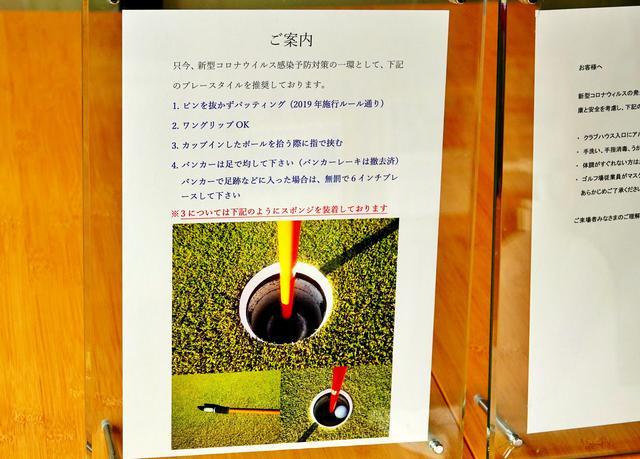 画像: クラブハウス入り口には、接触感染を避けるためのプレースタイルを推奨する張り紙が掲示されていた