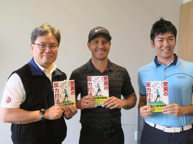画像: 写真左からヤン・フー・クォン教授、クリス・コモ、吉田洋一郎