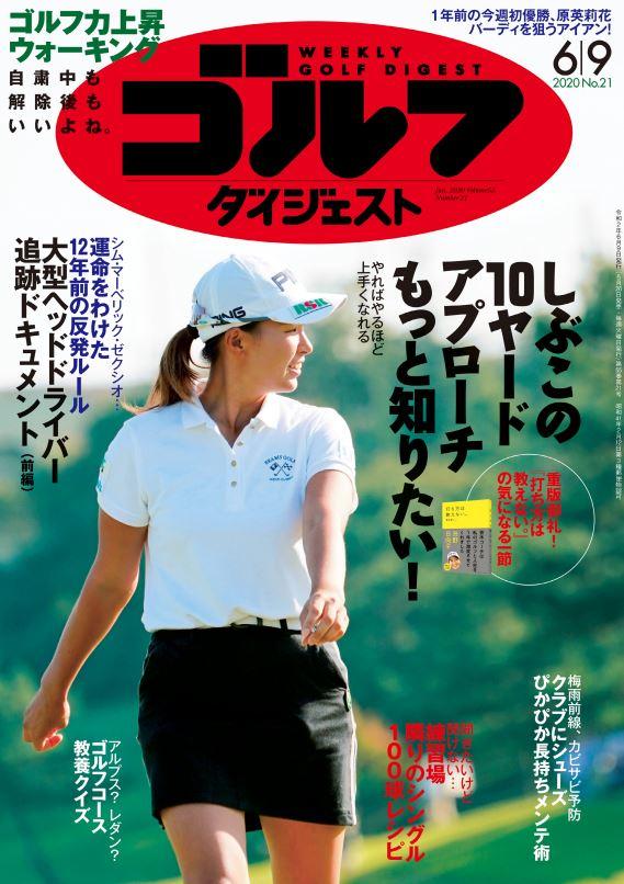 画像: 週刊ゴルフダイジェスト 2020年6月9日号 開幕が待ち遠しい日本ツアー。今季も注目・原英莉花のスウィング分析からスタートする今号。巻頭カラーレッスンは、渋野日向子も実践している「10ヤードアプローチ」の練習法をクローズアップ。スウィングづくりや寄せ技の上達にどのように役立つのかを探っています。レッスンでは「練習場 隣のシングル100球のレシピ」にもご注目。他にも「ゴルフ力上昇ウォーキング」「追跡ドキュメント・大型ヘッドドライバー天下分け目の戦い(前編)」「クラブ・シューズ ぴかぴか長持ちメンテ術」がラインナップ。「ゴルフ知識が試されるゴルフQUIZ コース編」も楽しみですね。(紙雑誌と一部紙雑誌と内容が違う場合があります。ご了承ください) www.amazon.co.jp