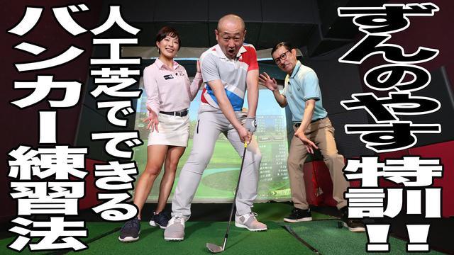 画像: 小澤美奈瀬が教える!人工芝からでもできるバンカーショットの練習法とは!?ずんのやす挑戦! www.youtube.com