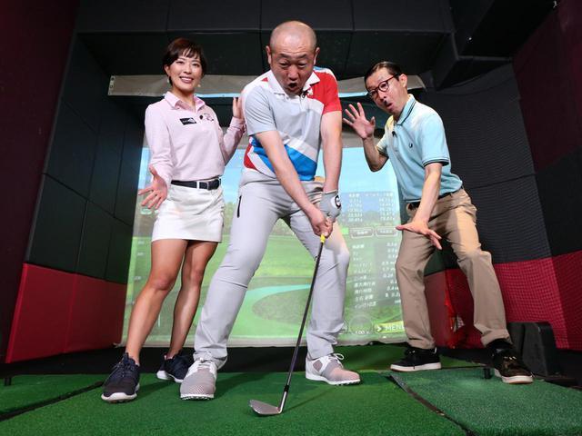 画像: ずん・やす(中)とイワイガワ・岩井ジョニ男(右)が、ゴルフ上達のため美女プロ小澤美奈瀬(左)のレッスンを受講!(撮影/野村知也)