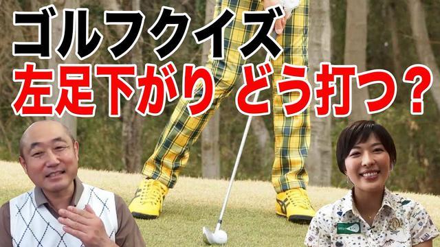 画像: ゴルフクイズ!左足下がり、どうやって打つ?【講師:小澤美奈瀬】 youtu.be