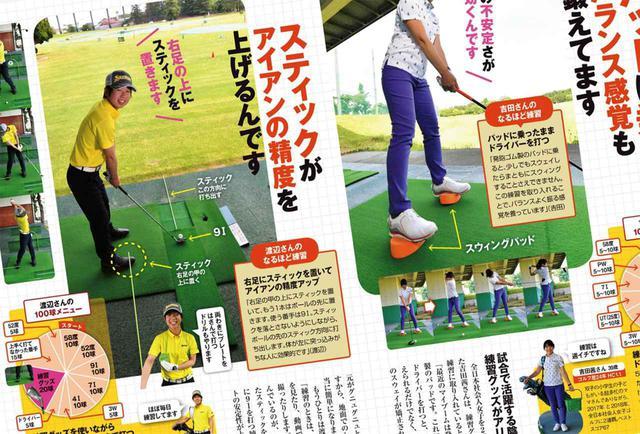 画像: 週刊ゴルフダイジェストの6/9号の特集「シングルたちのなるほど100球メニュー」で紹介されていた練習法を実践してみた