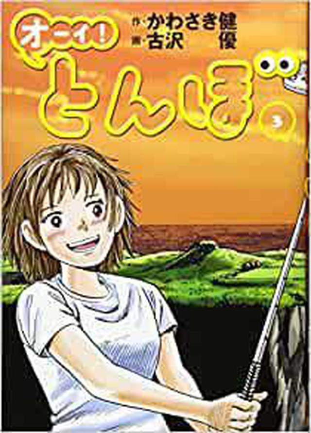 画像: オーイ! とんぼ(第3巻) (ゴルフダイジェストコミックス) | かわさき健, 古沢優 |本 | 通販 | Amazon