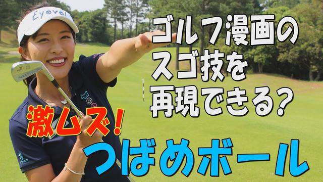 画像: ゴルフ漫画のスゴ技を再現できる?「オーイ!とんぼ」のツバメボール~小澤美奈瀬プロ~【「オーイ!とんぼ」のスゴ技に挑戦#1】 youtu.be