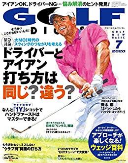 画像: ゴルフダイジェスト 2020年 07月号 [雑誌] | ゴルフダイジェスト社 | 趣味・その他 | Kindleストア | Amazon