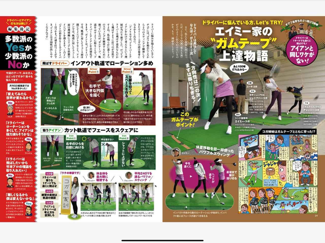 画像: 月刊ゴルフダイジェスト7月号で紹介されていた、エイミー・コガのガムテープを使った練習法を実践してみた