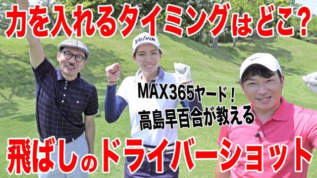 画像: MAX365ヤードの美人プロが教える!ドライバーショット、力を入れるタイミングはどこ?【高島早百合プロ】 youtu.be