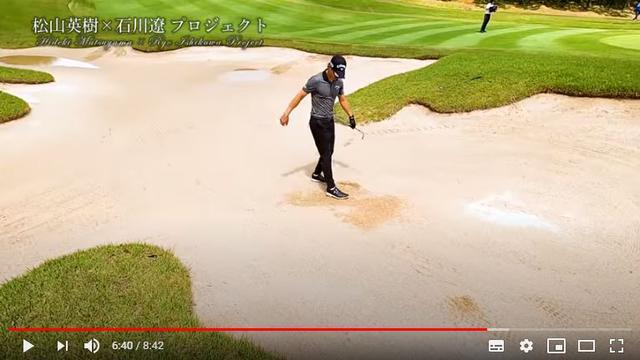 画像: 感染対策によりバンカーレーキを置いていないゴルフ場は増えつつある。石川も足で砂をならす様子を配信(画像はYouTubeチャンネル「松山英樹×石川遼プロジェクト」をキャプチャしたもの)