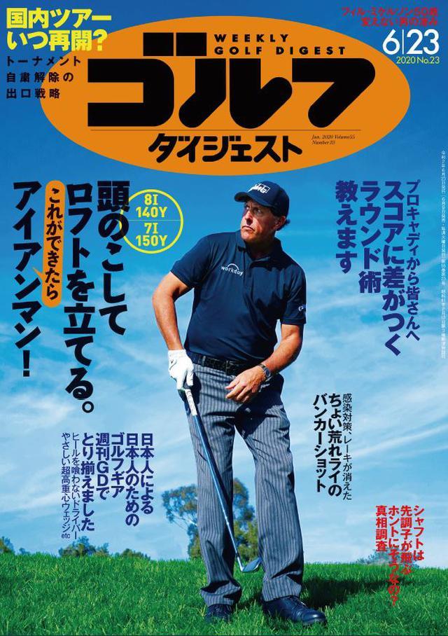 """画像: 週刊ゴルフダイジェスト 2020年 06/23号 50歳になった名プレーヤー、P・ミケルソンの最新スウィング解説からスタートする今号。巻頭カラーレッスンは「頭のこしてロフトを立てる。これができたらアイアンマン!」。ピンを射抜く正確性が求められるショットの精度をさらに高めるためのレッスンです。レッスンでは他にも「プロキャディが教えてくれたマネジメント術」「感染対策でレーキが消えた ちょい荒れライのバンカーショット」を掲載。ギア特集は「シャフト選び『先調子』が飛ぶってホントにそうなの?」「日本人による日本人のためのゴルフギア」、そしていま最も気になる「国内ツアー再開の""""出口戦略""""」特集もお届けします。(紙雑誌と一部紙雑誌と内容が違う場合があります。ご了承ください) www.amazon.co.jp"""
