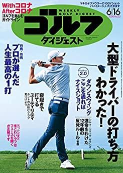 画像: 週刊ゴルフダイジェスト 2020年 06/16号 [雑誌]   ゴルフダイジェスト社   スポーツ   Kindleストア   Amazon